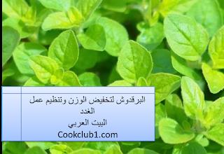 http://www.cookclub1.com/2018/02/Marjoram-slimming-diet.html