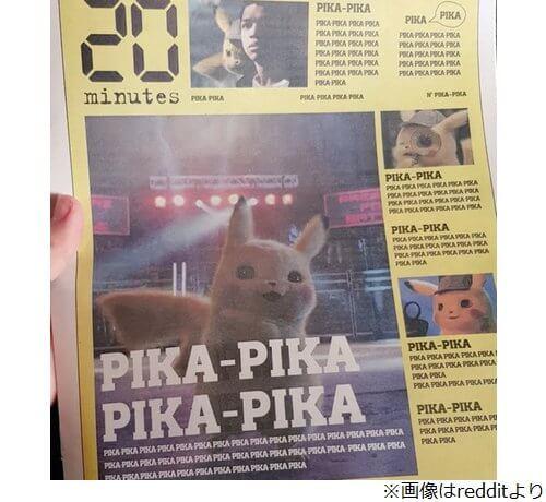 Promosi Detective Pikachu, Koran Bertuliskan Pika Pika