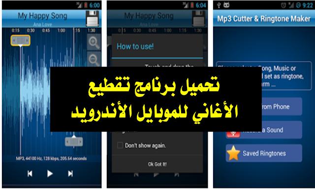 تحميل برنامج تقطيع الأغاني للموبايل الأندرويد Mp3 Cutter مجانا الجديد كامل
