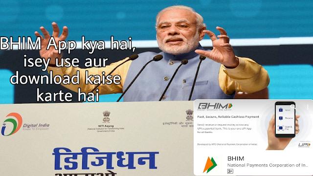 BHIM-App-kya-hai-isey-use-aur-download-kaise-karte-hai