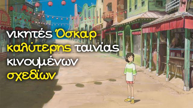 Παιδικές Ταινίες Βραβευμένες με Όσκαρ Καλύτερης Ταινίας Κινουμένων Σχεδίων