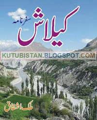Kailash Urdu Book