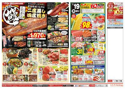 【PR】フードスクエア/越谷ツインシティ店のチラシ7月17日号