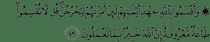Surat An Nur ayat 53