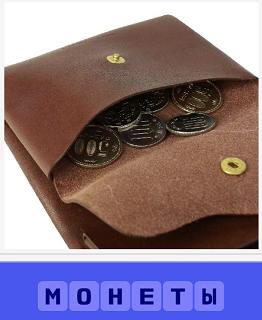лежит обычный кошелек в котором находится несколько монет