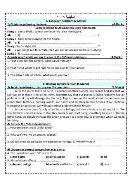 إمتحان اللغة الإنجليزية بالاجابات للصف الثالث الاعدادى الترم الاول محافظة الدقهلية