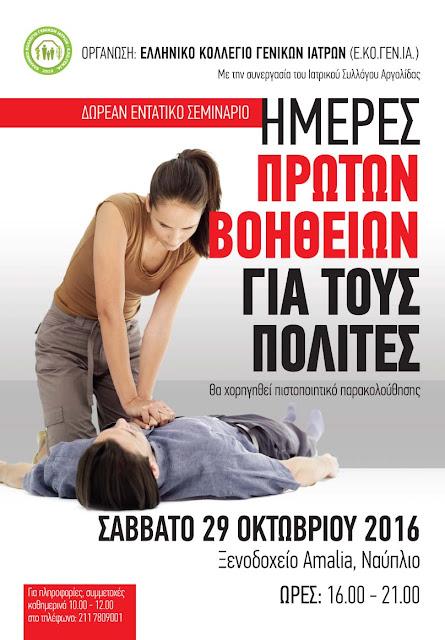 """""""Ημέρες πρώτων βοηθειών"""" στο Ναύπλιο"""