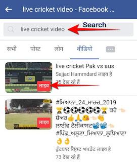 How-to-watch-ipl-facebook