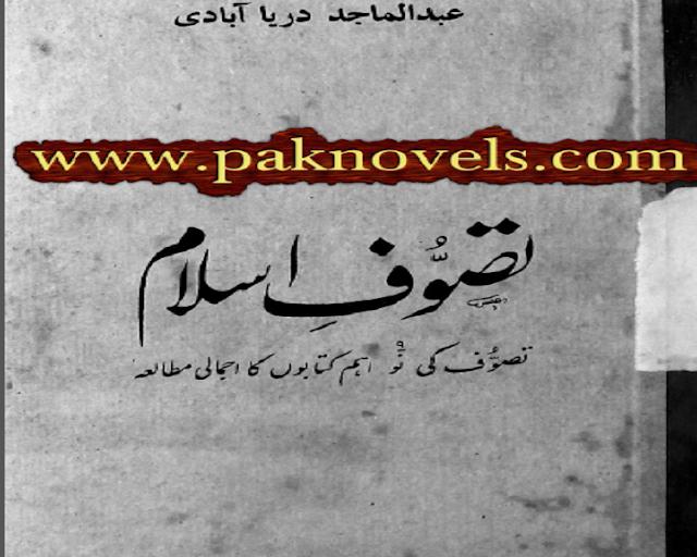 Allama Sayyad Tarab ul Haaq Qadri