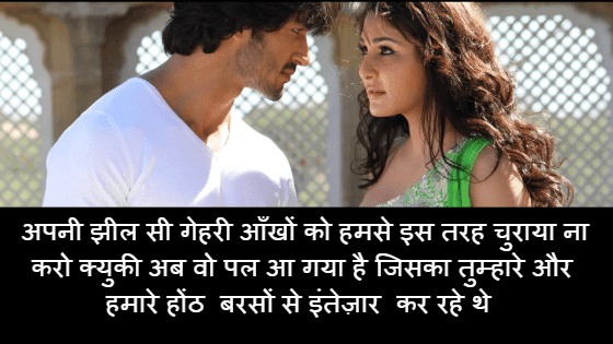 Hindi Love lines, Love Romantic Shayari, Hindi Quotes On Love