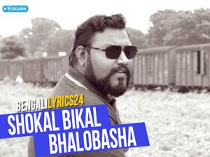 Shokal Bikal Bhalobasha - Shawon Gaanwala