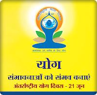 Jhabua News- international yoga day 2020- अंतर्राष्ट्रीय योग दिवस 21 जून को, घर पर रहकर योग की गतिविधियों में स्वैच्छिक सहभागिता किये जाने के निर्देश