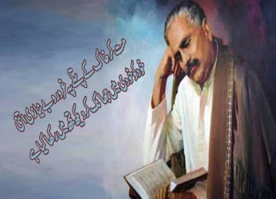 Poetry | Urdu Poetry | Iqbal Poetry | Allama Iqbal Poetry | 2 Lines Iqbal Poetry | Iqbal Shayari | 2 Lines Iqbal Poetry - Urdu Poetry World,Urdu poetry about life, Urdu poetry about love, Urdu poetry Allama Iqbal, Urdu poetry about friends, Urdu poetry about death, Urdu poetry about mother