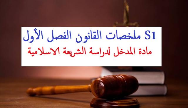 ملخصات القانون الفصل الأول S1 :مادة المدخل لدراسة الشريعة الاسلامية