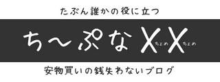 ち~ぷなXX(ちょめちょめ)