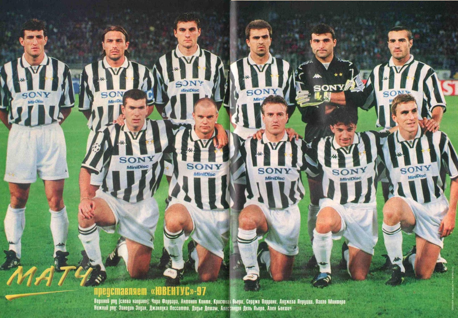 FRITZ THE FLOOD Champions League 19971998 Dynamo Kyiv