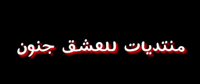 منتدى للعشق جنون الفائز بلقب أفضل منتدى عربي