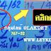 เลขเด็ด2ตัวตรงๆ หวยทำมือเลขต้นไม้2ตัวเฮงๆรวยแบ่งปันเสี่ยงโชค งวดวันที่16/4/62