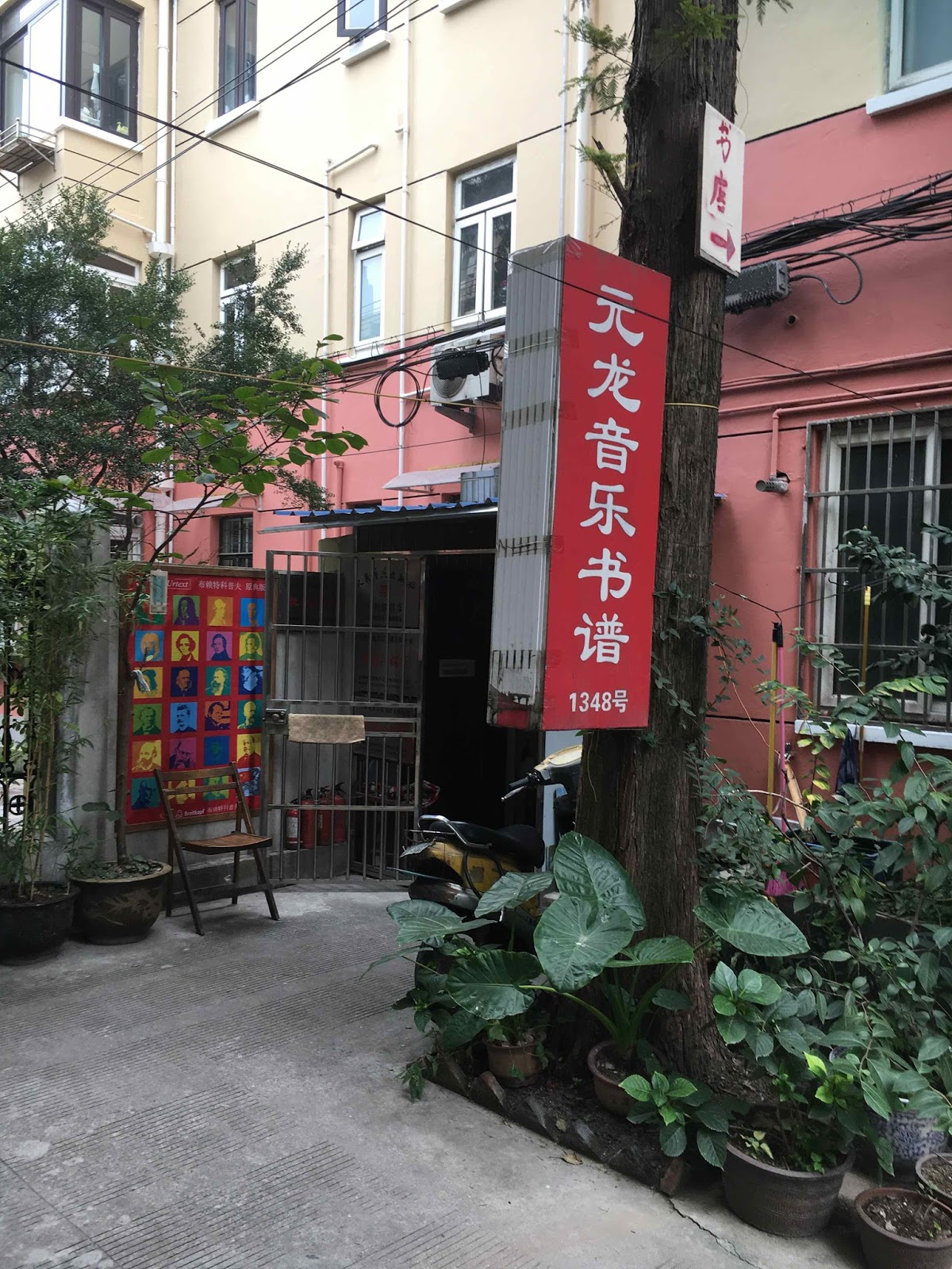 Thanks To Yang Jian A Colleague At The Shanghai Conservatory I Discovered Amazing Yuanlong Music Bookstore In