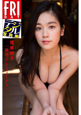 FRIDAY デジタル写真集 (小池里奈、川村ゆきえ、筧美和子、久松郁実) raw zip dl