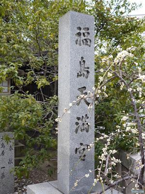 福島天満宮門柱