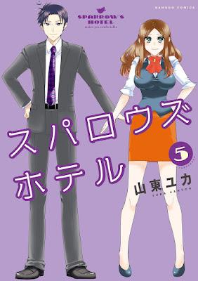 [Manga] スパロウズホテル 第01-05巻 [Sparrow's Hotel Vol 01-05] Raw Download