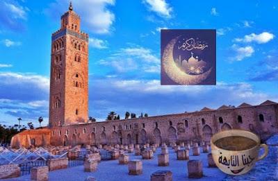 امساكية رمضان 2019 المغرب,الرباط - موعد شهر رمضان 1440 المغرب