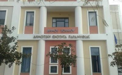 Δήμος Σουλίου: Ανανέωση επαγγελματικών αδειών υπαίθριου εμπορίου