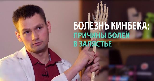 Лечение болезни Кинбека и Способы лечения некроза полулунной кости
