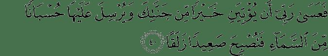 Surat Al Kahfi Ayat 40