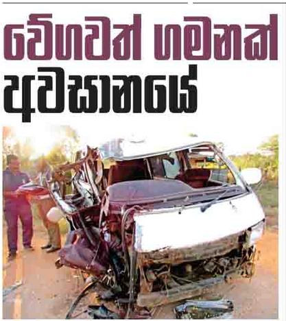 Van accident in Vavuniya