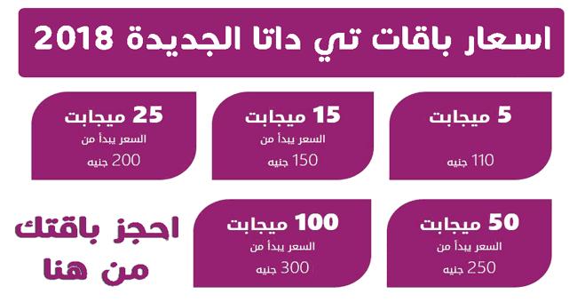 أسعار باقات النت تي اي داتا TE data We الجديدة الغير محدودة 2019