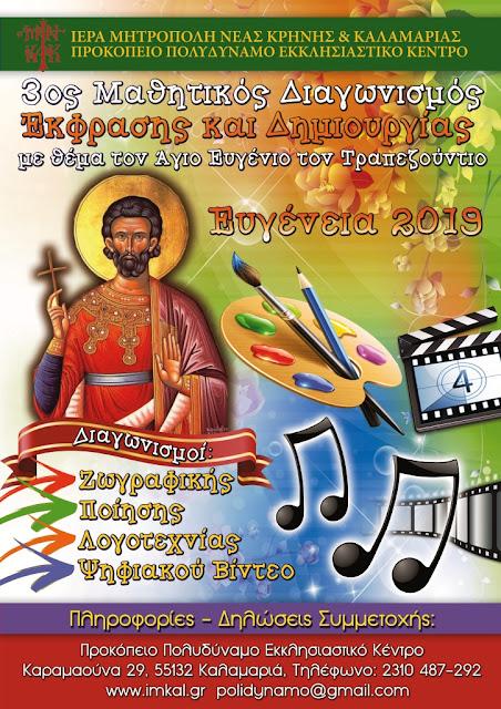 3ος Διαγωνισμός Έκφρασης και Δημιουργίας για τον Άγιο Ευγένιο τον Τραπεζούντιο