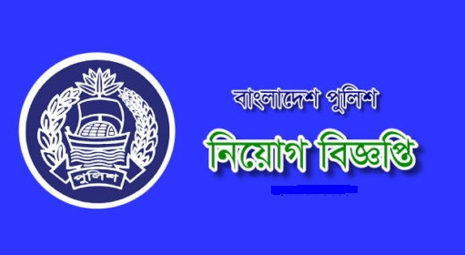 Bangladesh Police Constables Job Circular 2018 www.police.gov.bd 1
