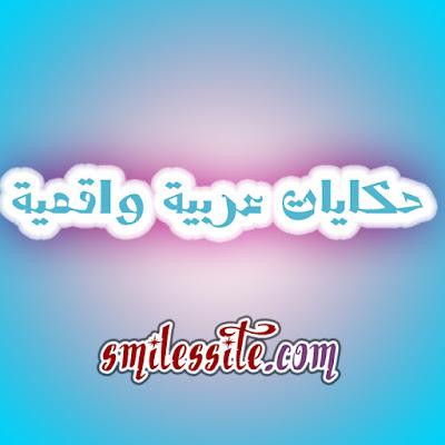 حكايات عربية واقعية
