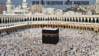 हज यात्रा से जुड़ी कुछ ज़रूरी बातें ((Some Important things Related to Hajj Pilgrimage)