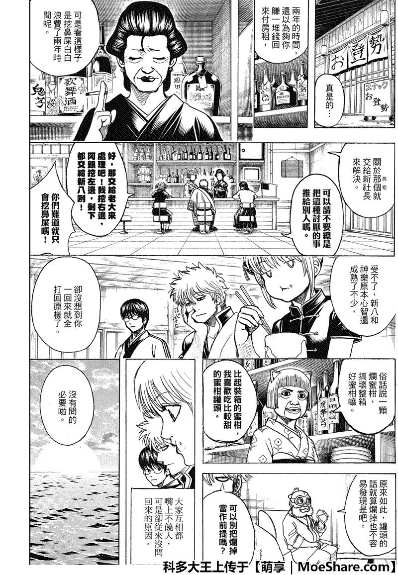 銀魂: 704话 - 第34页