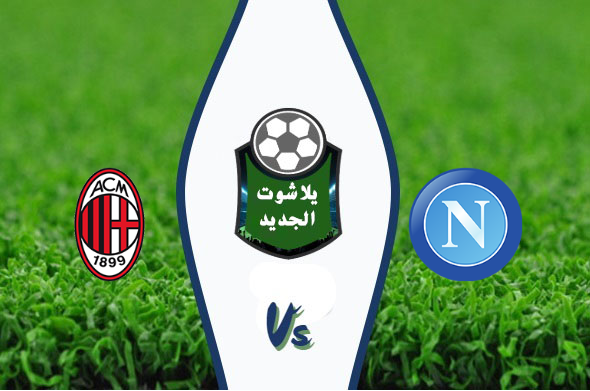 نتيجة مباراة ميلان ونابولي اليوم الأحد 12 يوليو 2020 الدوري الإيطالي