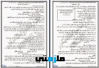 ملزمة الاتقان في العربي ثانية ثانوي ترم أول