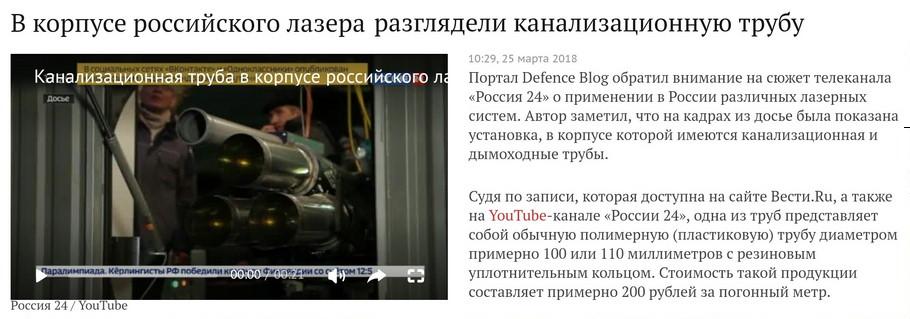 российский лазер