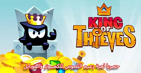 لعبة زعيم اللصوص King of Thieves
