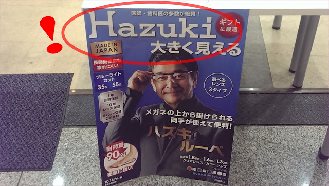Has Fuku-san Opened an Eyewear Business?