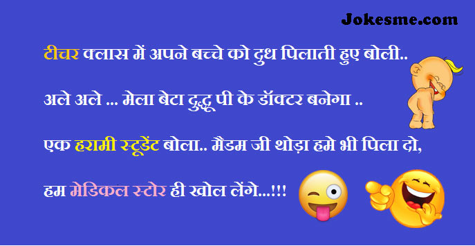 majedar funny jokes