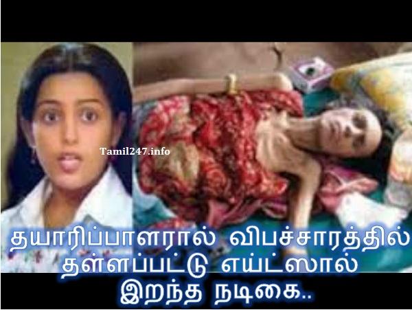 actress nisha noor, Tamil Actress Nisha Noor Die Due To AIDS, Tamil actress Nisha Noor died because of HIV positive.