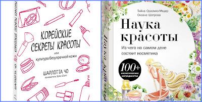 """Книжки про красу - """"Корейські секрети краси, або Культура бездоганної шкіри"""" Шарлотти Чо та """"Наука краси. З чого насправді складається косметика"""""""