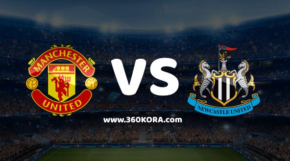 مشاهدة مباراة مانشستر يونايتد ونيوكاسل يونايتد بث مباشر