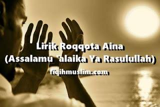 Kali ini akan dibagikan teks lirik sholawat Roqqota Aina  Lirik Sholawat Roqqota Aina (Assalamualaika Ya Rasulullah) dan Artinya