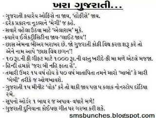 Funny SMS in Gujarati - Gujarati language Fun SMS