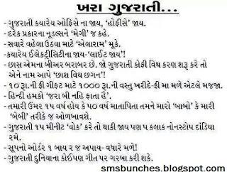 Funny SMS in Gujarati - Gujarati language Fun SMS
