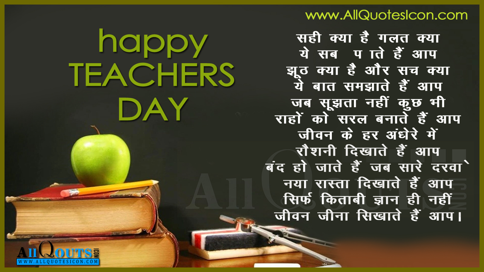 Best Hindi Quotes And Thoughts About Happy Teachers Day Greetings